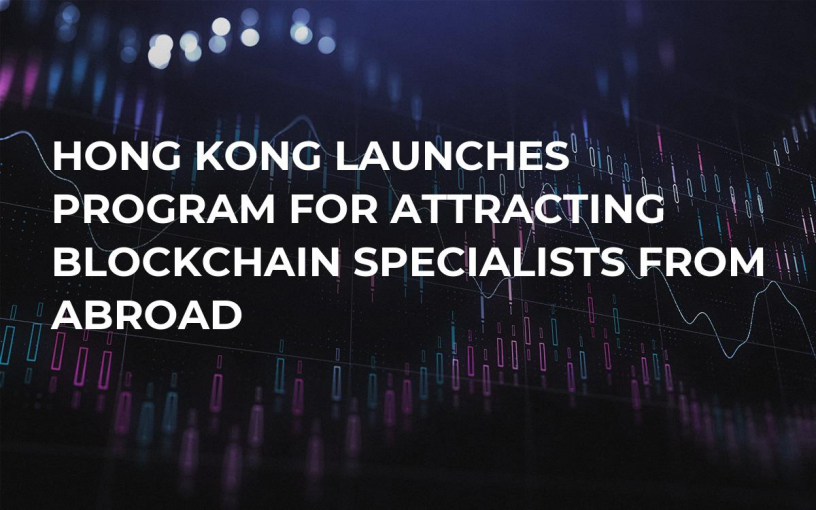 Hong Kong Launches Program For Attracting Blockchain Specialists From Abroad
