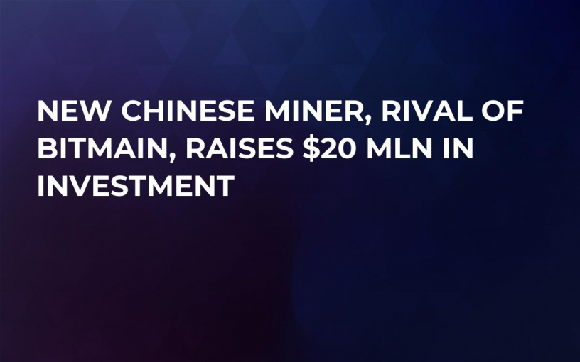 New Chinese Miner, Rival of Bitmain, Raises $20 Mln in Investment