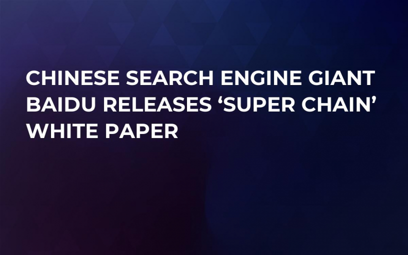 Chinese Search Engine Giant Baidu Releases 'Super Chain' White Paper
