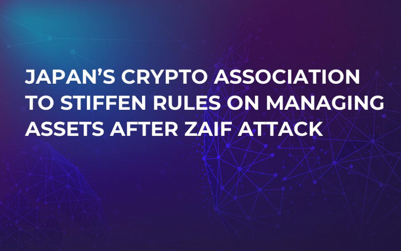 Japan's Crypto Association to Stiffen Rules on Managing Assets after Zaif Attack