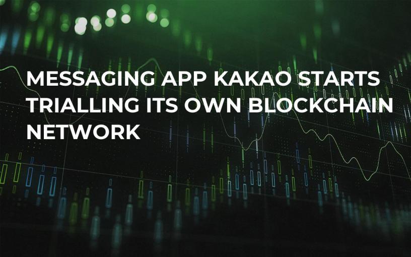 Messaging app Kakao Starts Trialling Its Own Blockchain Network