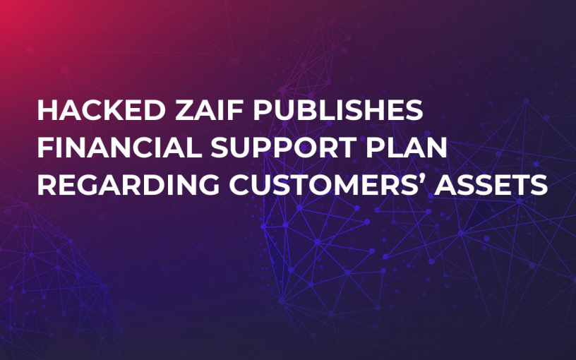 Hacked Zaif Publishes Financial Support Plan Regarding Customers' Assets