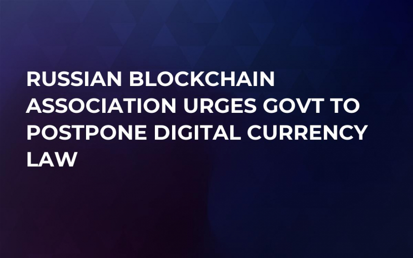 Russian Blockchain Association Urges Govt to Postpone Digital Currency Law