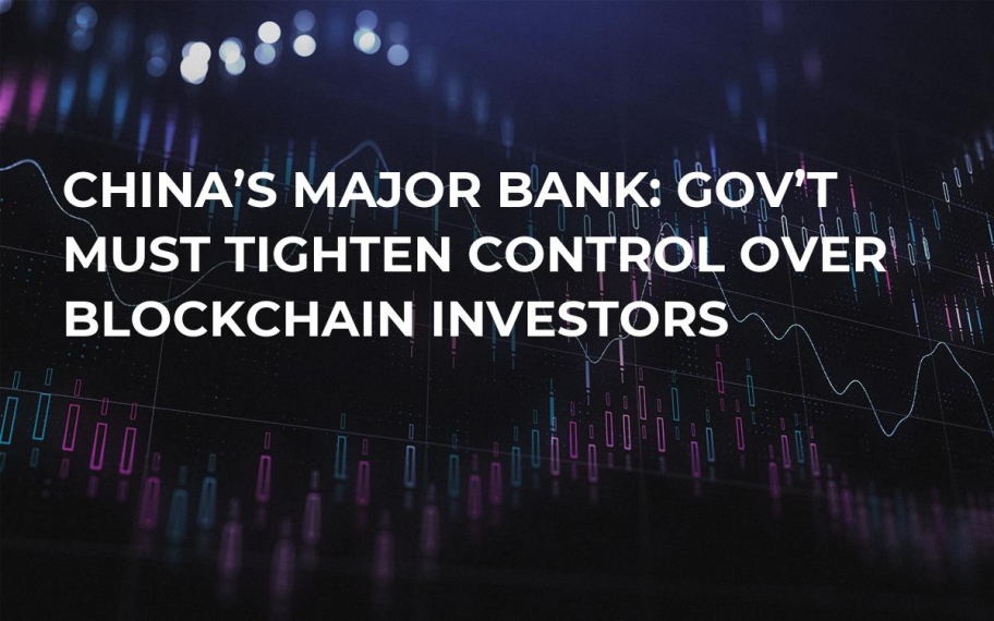 China's Major Bank: Gov't Must Tighten Control over Blockchain Investors