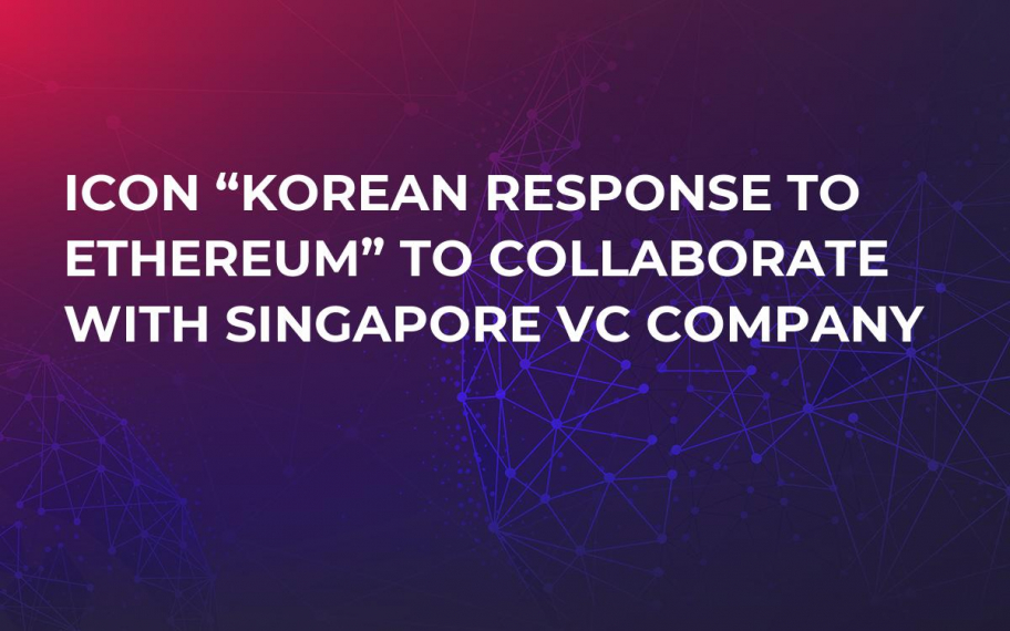 "Icon ""Korean Response to Ethereum"" to Collaborate With Singapore VC Company"