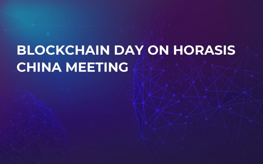 BLOCKCHAIN DAY ON HORASIS CHINA MEETING